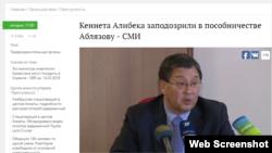 Tengrinews.kz сайтындағы Кеннет Әлібек туралы жаңалықтан скриншот.