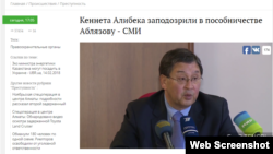 Скриншот новости Tengrinews.kz о Кеннете Алибеке.