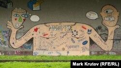 """Фрагмент граффити под названием """"Будущее"""" в парке имени Глобы в Днепре"""