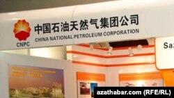 Выставочный стенд китайской нефтяной компании. Иллюстративное фото.