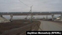 Жаңақорғанға кіре берістегі көпір. Қызылорда облысы, 17 қаңтар 2016 жыл.
