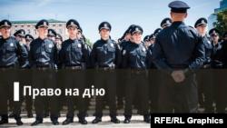 Право на дію | «Підкоряйся, а потім оскаржуй»: як хочуть змінити повноваження українських поліцейських?