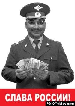 Плакат группы ПГ, в которой участвует Илья Фальковский