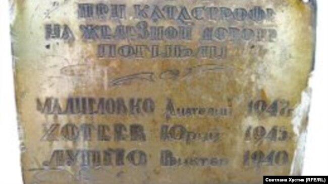 Табличка на братской могиле в Минино