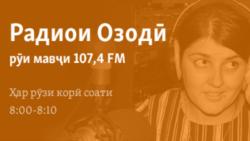 Барномаи Радиои Озодӣ дар Радиои Имрӯз аз 4-уми ноябри соли 2019