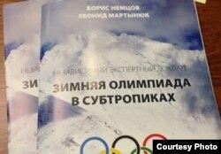 Сочидагы урлашулар турында Борис Немцов һәм Леонид Мартынюк әзерләгән хисап