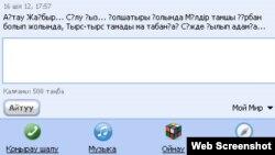 """""""Агентте"""" қазақ әріптері осылай көрінеді. Алматы, 16 шілде 2012 жыл."""