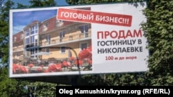Рекламный билборд в Крыму.