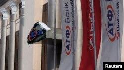 АТФ банк ғимаратының сыртқы көрінісі. Алматы, 6 ақпан, 2013 жыл. (Көрнекі сурет)