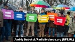 Акція на підтримку ЛГБТ біля Верховної Ради України. Листопад 2015 року