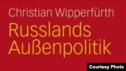 """Фрагмент обложки книги Кристиана Випперфюрта """"Внешняя политика России"""""""