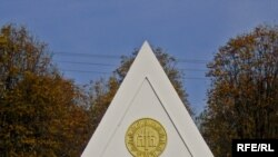 Знак роду Лимичів у Рівному
