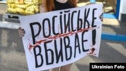 Акция в Киеве, август 2014 года