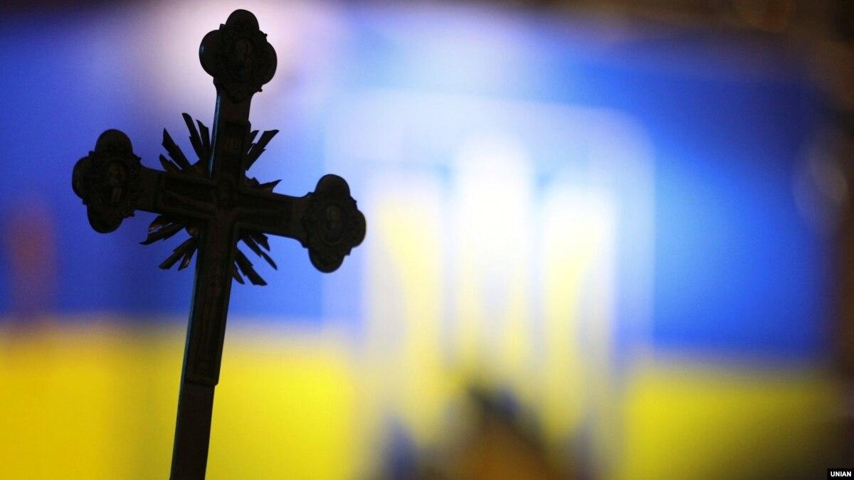 Молитвы услышаны? Обретения независимости от Москвы и признание в мире Православной церкви Украины (ПЦУ)