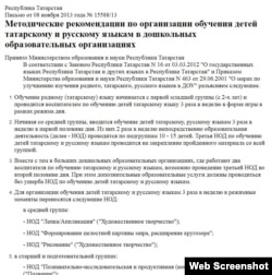 Татарстан мәгариф министрлыгының 2013 елда кабул ителгән методик күрсәтмәсе