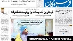 صفحه یک روزنامه فرهیختگان دوشنبه ۲۸ مهر