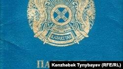 Казахстанский паспорт. Иллюстративное фото.