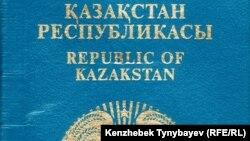 Обложка казахстанского паспорта.