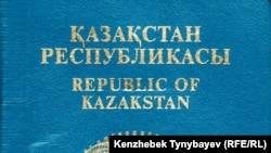 Қазақстан Республикасы азаматы паспортының мұқабасы.