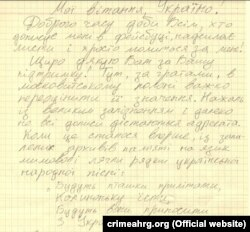 Лист Балуха українцям