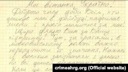 Письмо Балуха украинцам