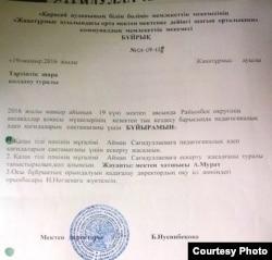 Фотокопия приказа директора школы Бекжан Нусупбековой.