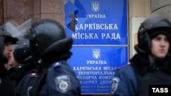 Украинские милиционеры у городской Рады Харькова.