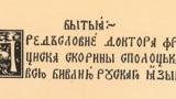 Загаловак прадмовы Францішка Скарыны да кнігі «Быцьцё»