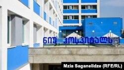 Уже шестой день, как Илия Джишкариани находится в больнице, поэтому судебное заседание прошло в медучреждении