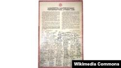 """""""Акт о восстановлении независимости Грузии"""", 1991 год"""