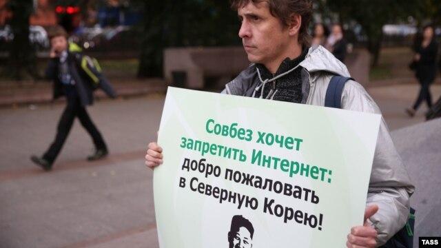 Участник пикета на Чистых прудах против возможного отключения Интернета в России, 1 октября 2014.
