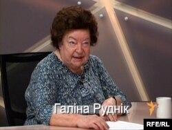 Галіна Руднік