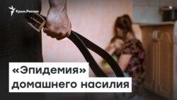 «Эпидемия» домашнего насилия | Радио Крым.Реалии