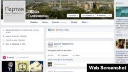 """Саҳифаи """"Ҳизби Тоҷикистони воҳид"""" дар Фейсбук"""