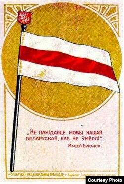 Паштоўка часоў БНР, 1918 год