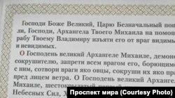 Текст молитвы за президента России
