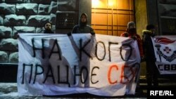 Активісти «С14» провели пікет під стінами СБУ, Київ, 5 грудня 2016 року