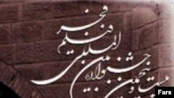 بيست و پنجمين جشنواره بينالمللی فيلم فجر که از ۱۲ بهمن در تهران آغاز به کار کرده است در ۲۲ بهمن به کار خود پايان می دهد.