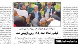 صفحه سیاسی روزنامه شرق در روز دوشنبه