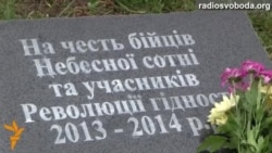 В Сумах встановили меморіальну дошку героям Небесної Сотні та бійцям Революції Гідності