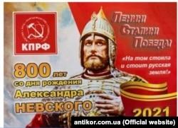 Плакат російських комуністів з нагоди 800-річчя Олександра Невського