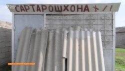 После статьи Радио Озоди женщина переселилась из железной будки в квартиру
