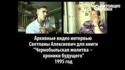 """""""Ни медицины, ни йодопрофилактики"""" - интервью Светланы Алексиевич с жертвами и очевидцами Чернобыля"""