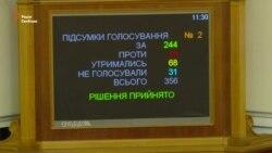 Рада ухвалила в першому читанні «суддівські» зміни в Конституцію