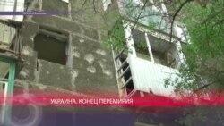 Конец перемирия: в Украине возобновились боевые действия