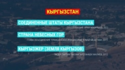 Как предлагали переименовать Кыргызстан за 29 лет независимости: самые громкие предложения