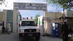 انتقادها از نبود آکسیجن در شفاخانههای کووید-۱۹ در کابل