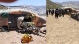 لاشه هلیکوپتر ارتش که ۲۹ خرداد سقوط کرد
