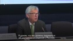 Юнкер призвал ЕС найти диалог с Россией, но помнить о Крыме (видео)