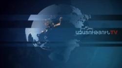 «Ազատություն» TV-ի լրատվական կենտրոն, 25-ը մարտի , 2020թ